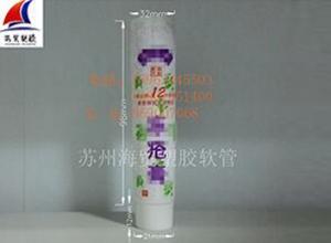 22化妆品塑料软管