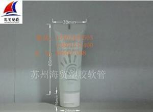 25化妆品塑料软管