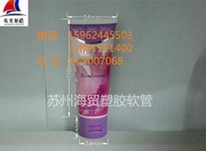 高性价比的35化妆品塑料软管