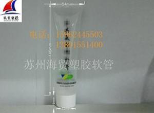 采购35化妆品塑料软管
