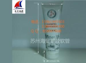 50化妆品塑料软管种类