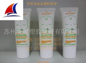出售化妆品软管