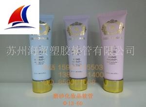 化妆品软管公司